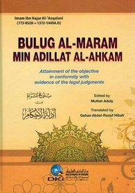 Bulug al-Maram (Dual English-Arabic)  بلوغ المرام