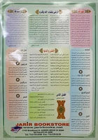 Islamic Poster: Prophet's Last Sermon & Poetry - Laminated