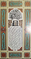 Islamic Poster: 99 Names of Allah Arabic Only