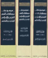 Encyclopedia of Terminology of Modern and Contemporary Islamic and Arabic Thought (3 vol)  موسوعة مصطلحات الفكر العربي