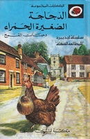 Kan Ya Ma Kan (Book + CD) : al-Dajaja al-Saghira al-Hamra' (The Little Red Hen)