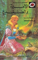 Kan Ya Ma Kan (Book + CD) : al-Amira wa-al-Difdah (The Princess & The Frog)