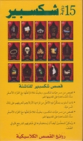Shakespeare Stories in Arabic - Set of 15  رواية شكسبير