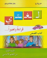 Lughati Qira' wa Tabir Set: 2nd Year (5 books & CDs)   لغتي قراءة وتعبيرا ثاني
