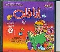 Nasheed for Young Children CD5