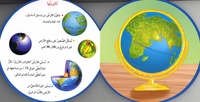 Learning Series - Planet Earth  كوكب الأرض