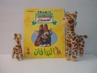 My Animal Kingdom - Giraffes (book and plush animals)  كل شيء عن الزرافات