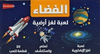 Space Floor Puzzle (English - Arabic)