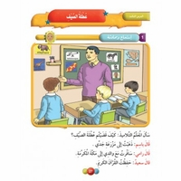 Horizons Arabic Language Level 2 Textbook - Al-Aafaq fi-al-Lughat al-Arabiyyah