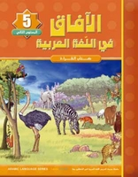 Horizons Arabic Language Level 5 Textbook - Al-Aafaq fi-al-Lughat al-Arabiyyah