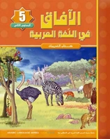 Horizons Arabic Language Level 5 Workbook - Al-Aafaq fi-al-Lughat al-Arabiyyah