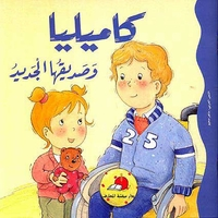 Camille and Her New Friend (w/cd) كاميليا و صديقها الجديد