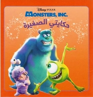 Disney Pixar: Monsters INC. (sc sm)