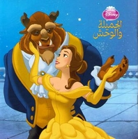 Disney: Beauty and the Beast