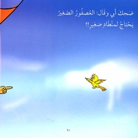 Iqraali-Nazha in the Air Balloon  نزهة في المنطاد