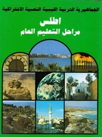 Atlas of the Republic of Libya