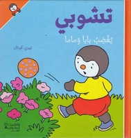 T'Choupi #14 Angers Papa and Mama (hc)  تشوبي يغضب بابا وماما