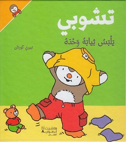 T'Choupi #20 Dresses By Himself (hc)  تشوبي يَلبَس ثِيابَه وَحدَه