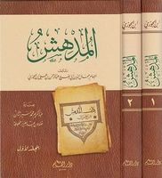 Mud'hish (2 vol)  المدهش