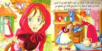 Book w/Puzzle - Little Red Riding Hood (Ar) القبعة الحمراء
