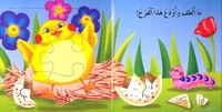 Book w/Puzzle - Animal Babies (Ar) صغار الحيوانات