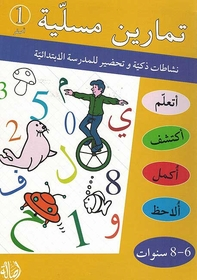 Activities: Tamarin Masliyah 1  تمارين مسلية