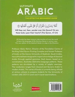 Ultimate Arabic Book 3B