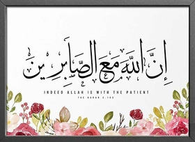 Framed Art Print: Indeed Allah is with the Patient