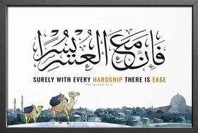 Framed Art Print: Surely with Every Hardship