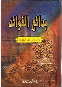Bada'i al-Fawaid (4 parts in one)  بدائع الفوائد