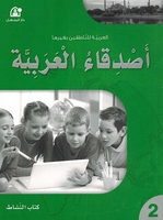 Asdiqa al-Arabiya L2 Workbook  أصدقاء العربية