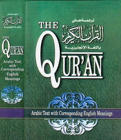 The Quran: Arabic Text with Corresponding English Meanings (Softcover)