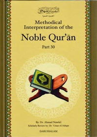 Methodical Interpretation of the Noble Qur'an: Part 30