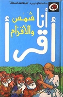 Kan Ya Ma Kan (Book + CD) : Shams wa-al-Aqzam (Snow White & Rose Red)