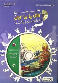 Kan Ya Ma Kan (Book + CD) : Arus al-Bahr al-Saghirah (The Little Mermaid)