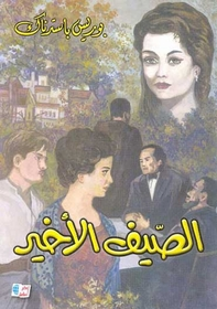 Pasternak: The Last Summer (Dar Osama Intermediate)