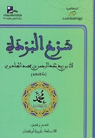 Sharh al-Burda  شرح البردة