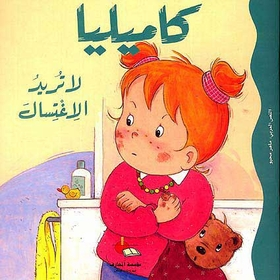 Camille Doesn't Want to Take a Shower كاميليا لاتريد الاغتسال