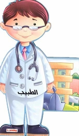 This Is Me-The Doctor الطبيب