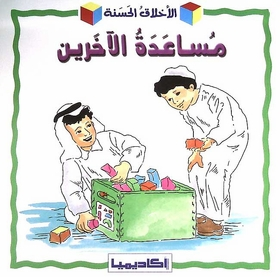 Akhlaq al-Hasanah: Musa'adah al-Akharin (Being Helpful)  مشاركة الآخرين