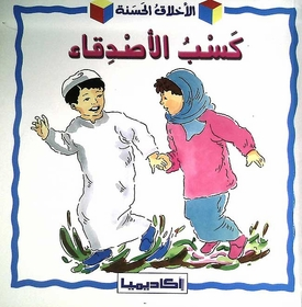 Akhlaq al-Hasanah: Kasab al-Sadiqa'(Making Friends)  كسب الأصدقاء
