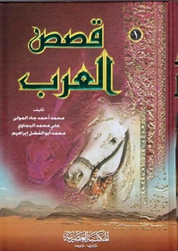 Qisas al-Arab (4 vol)  قـصـص الـعـرب