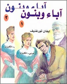 Turgenev: Fathers and Sons (2 Vol) (Dual English-Arabic)