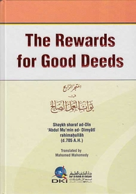 The Rewards for Good Deeds
