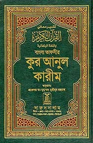 Interpretation of the Meanings of the Quran 1/2 (Arabic-Bangla)