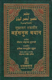 Hindi: Qur'an Arabic-Hindi  (Mukhtasar Tafsir Ahsul Bayan)