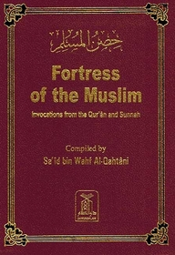 Fortress of the Muslim (Flexi - Pocket)