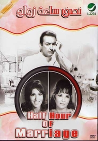 Half Hour of Marriage