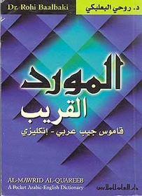 Mawrid al-Quareeb Arabic-English Dictionary المورد القريب