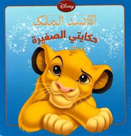 Disney: Lion King (5-6 yrs)